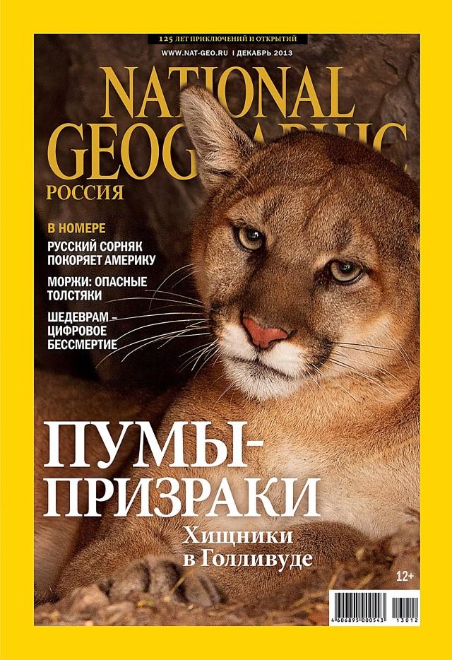 Nat Geo Cover 2